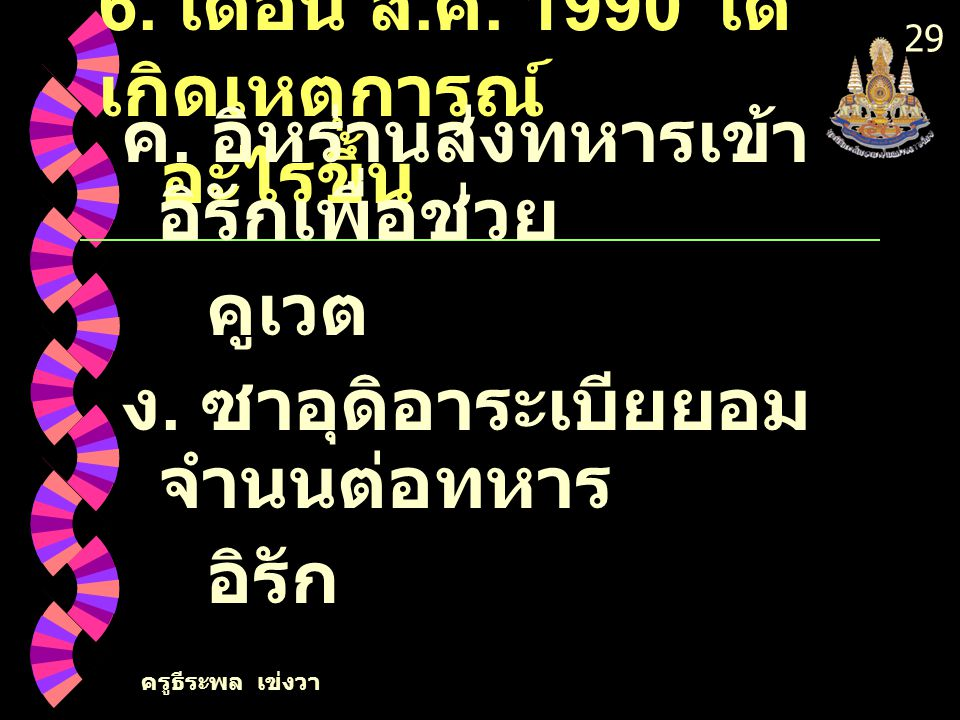 6. เดือน ส.ค. 1990 ได้เกิดเหตุการณ์ อะไรขึ้น