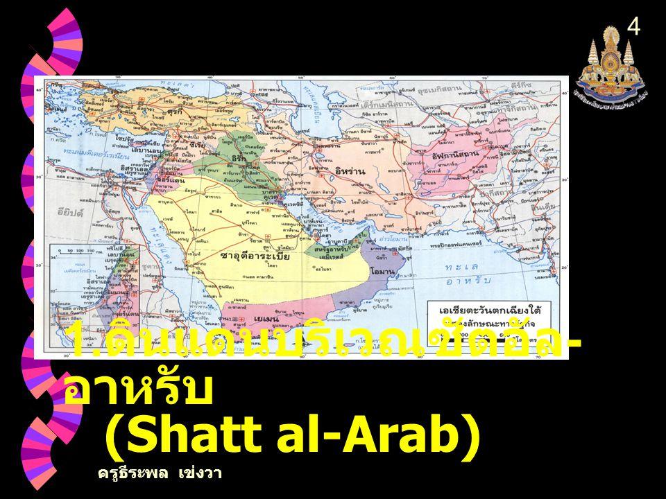 1.ดินแดนบริเวณซัตอัล-อาหรับ (Shatt al-Arab)