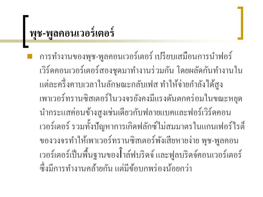 พุช-พูลคอนเวอร์เตอร์