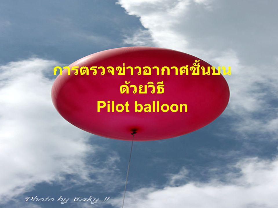 การตรวจข่าวอากาศชั้นบนด้วยวิธี Pilot balloon