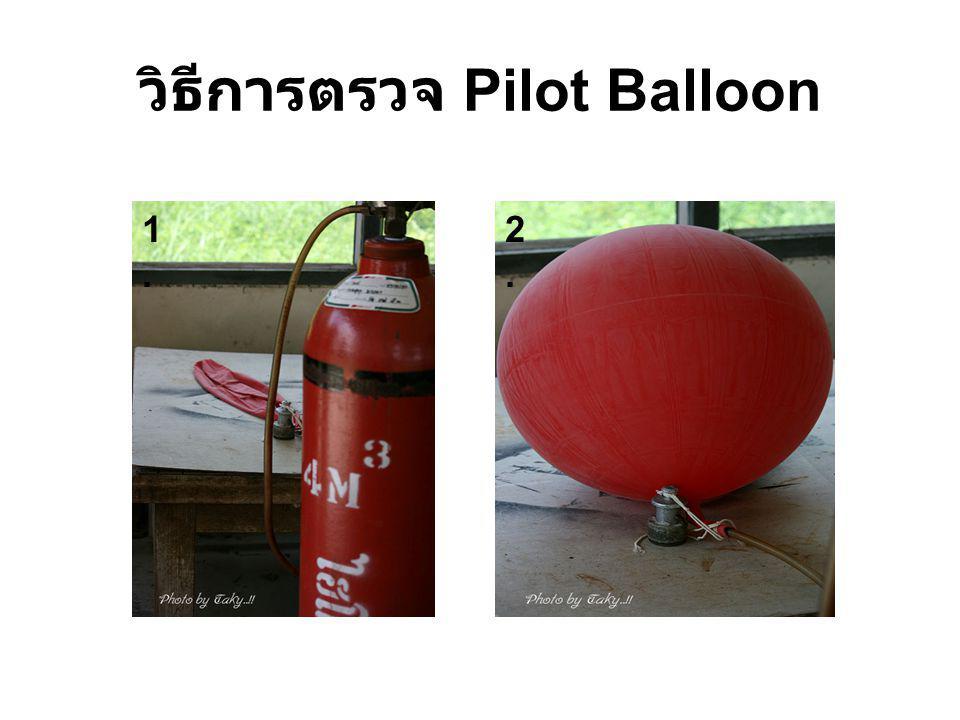 วิธีการตรวจ Pilot Balloon