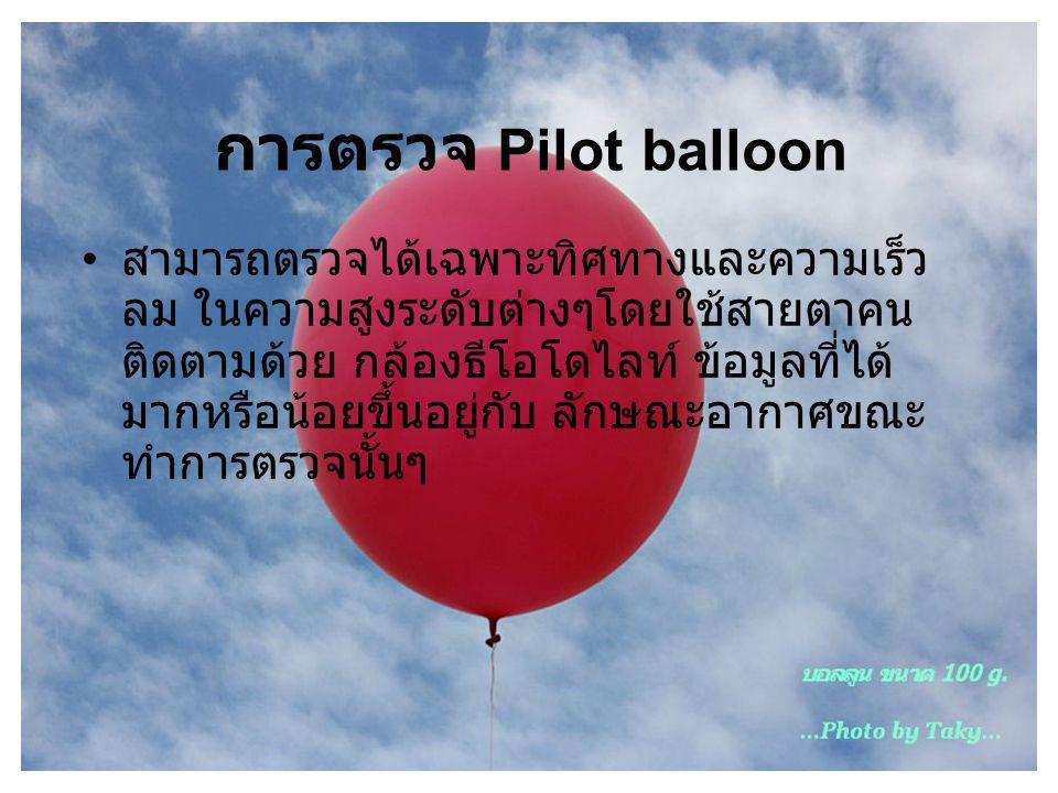 การตรวจ Pilot balloon