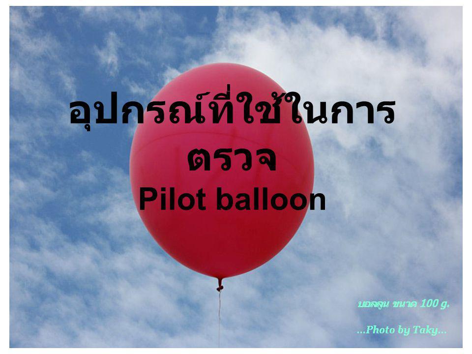 อุปกรณ์ที่ใช้ในการตรวจ Pilot balloon
