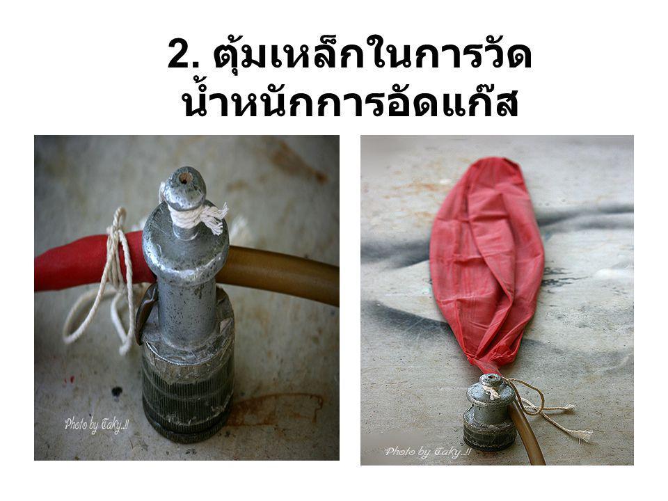 2. ตุ้มเหล็กในการวัดน้ำหนักการอัดแก๊ส