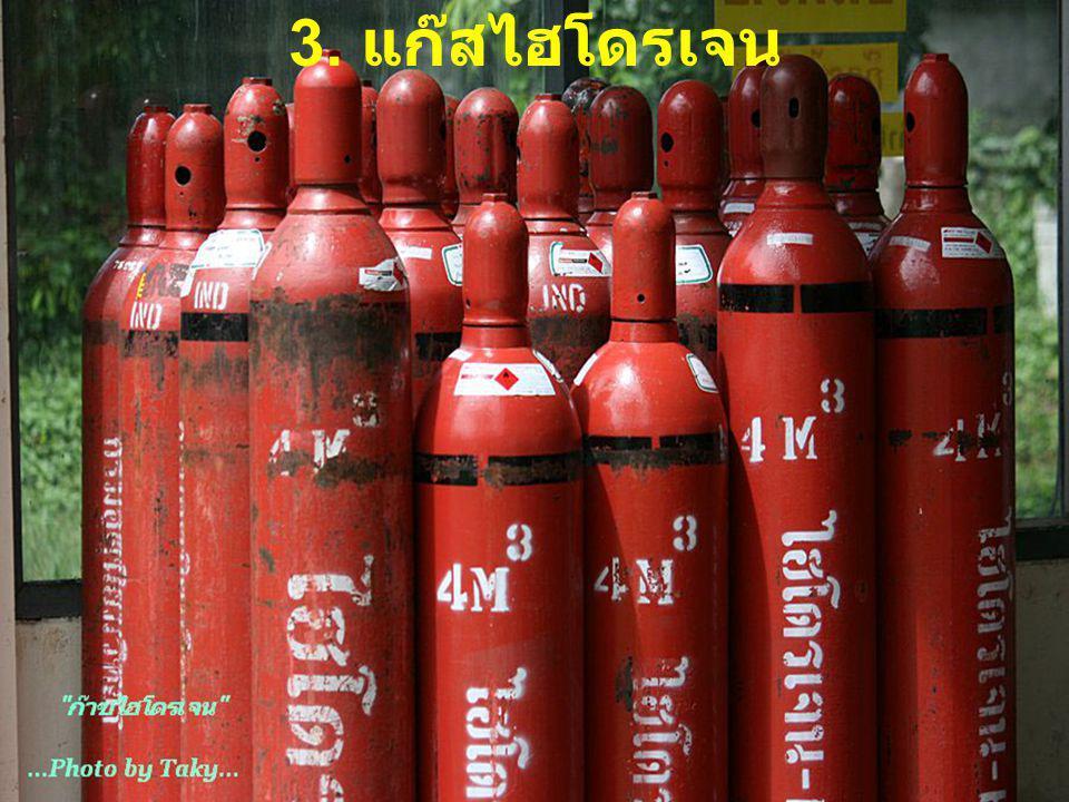 3. แก๊สไฮโดรเจน