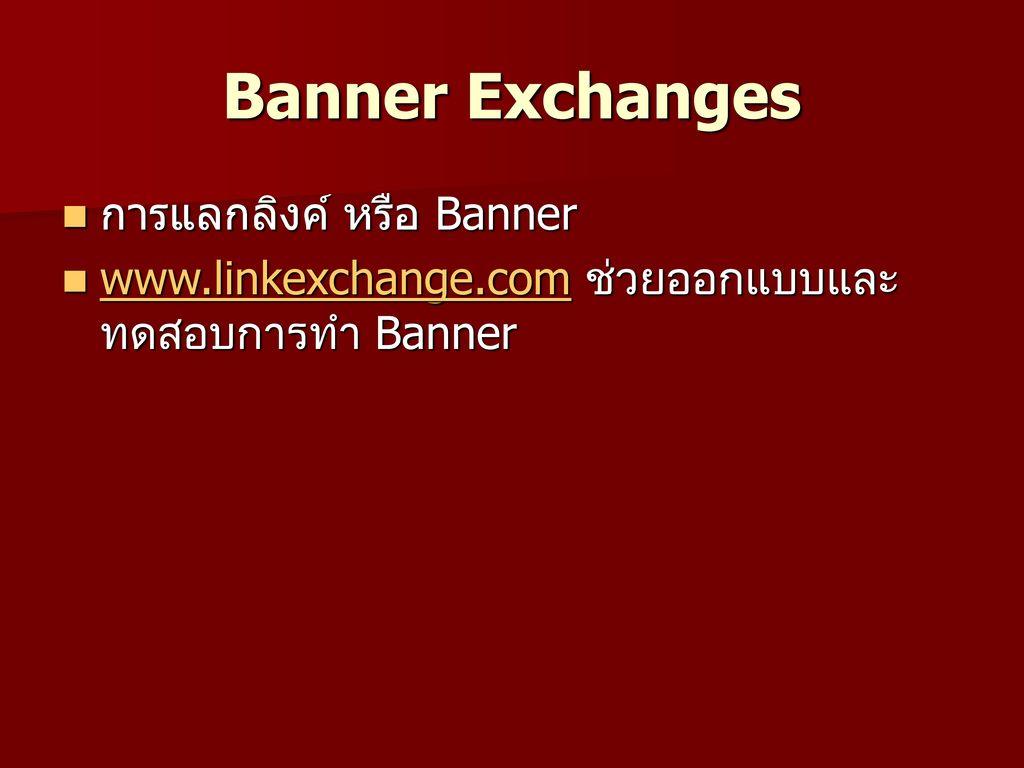 Banner Exchanges การแลกลิงค์ หรือ Banner