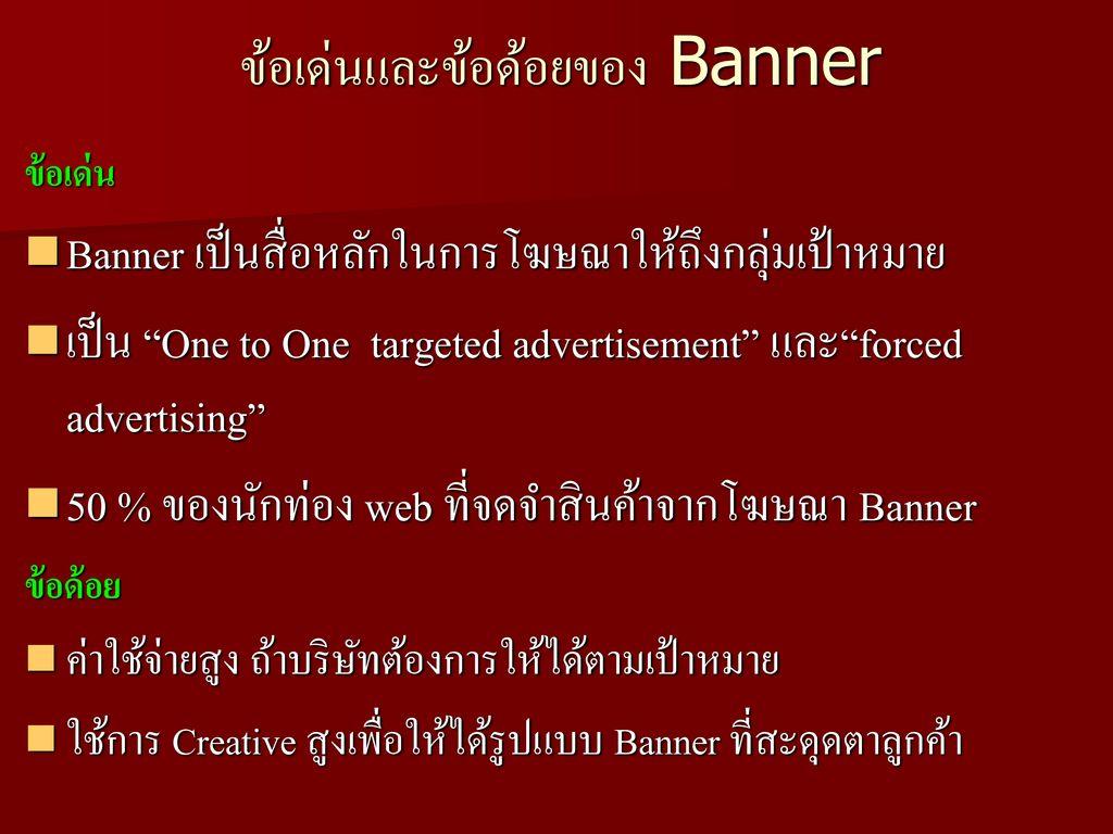 ข้อเด่นและข้อด้อยของ Banner