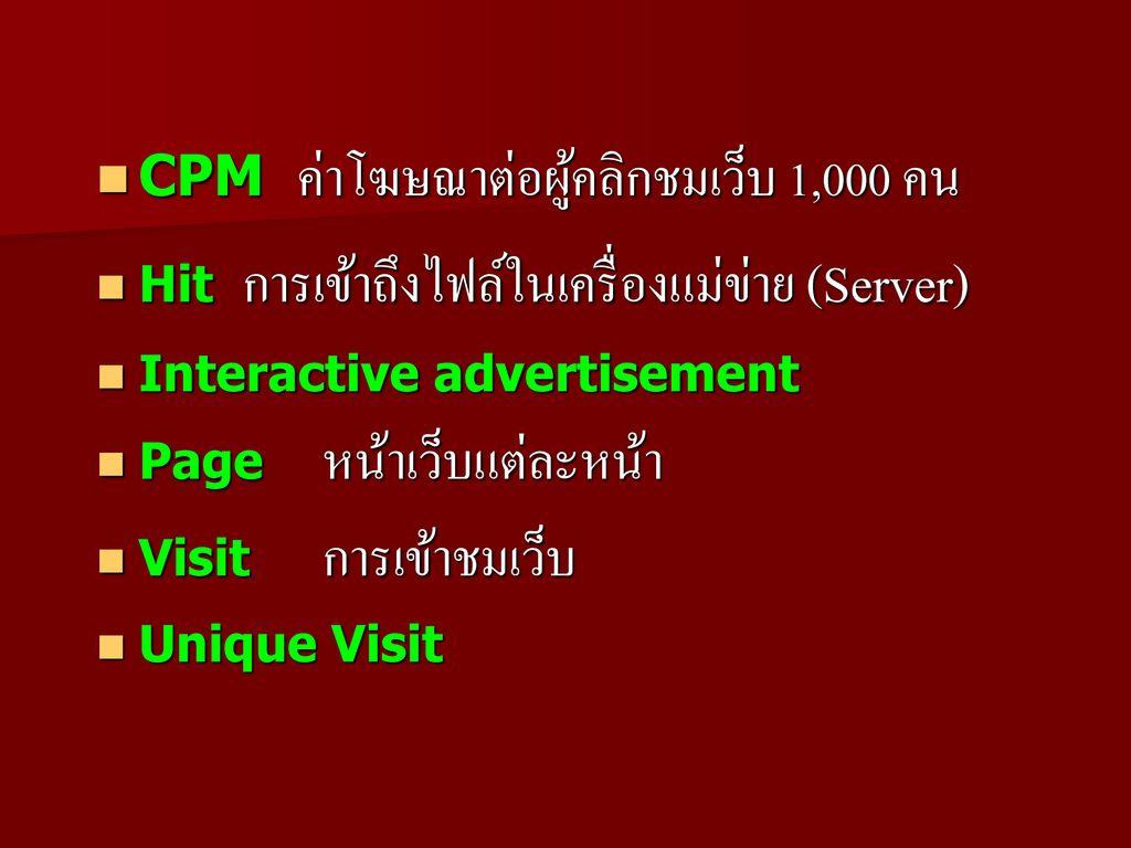 CPM ค่าโฆษณาต่อผู้คลิกชมเว็บ 1,000 คน