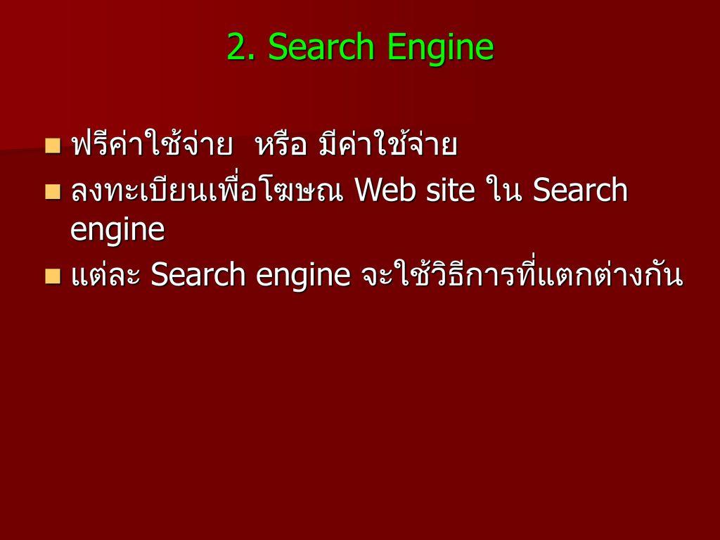 2. Search Engine ฟรีค่าใช้จ่าย หรือ มีค่าใช้จ่าย