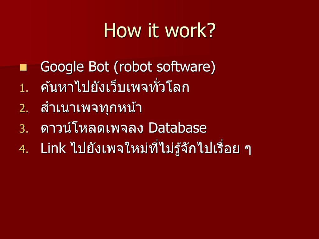 How it work Google Bot (robot software) ค้นหาไปยังเว็บเพจทั่วโลก