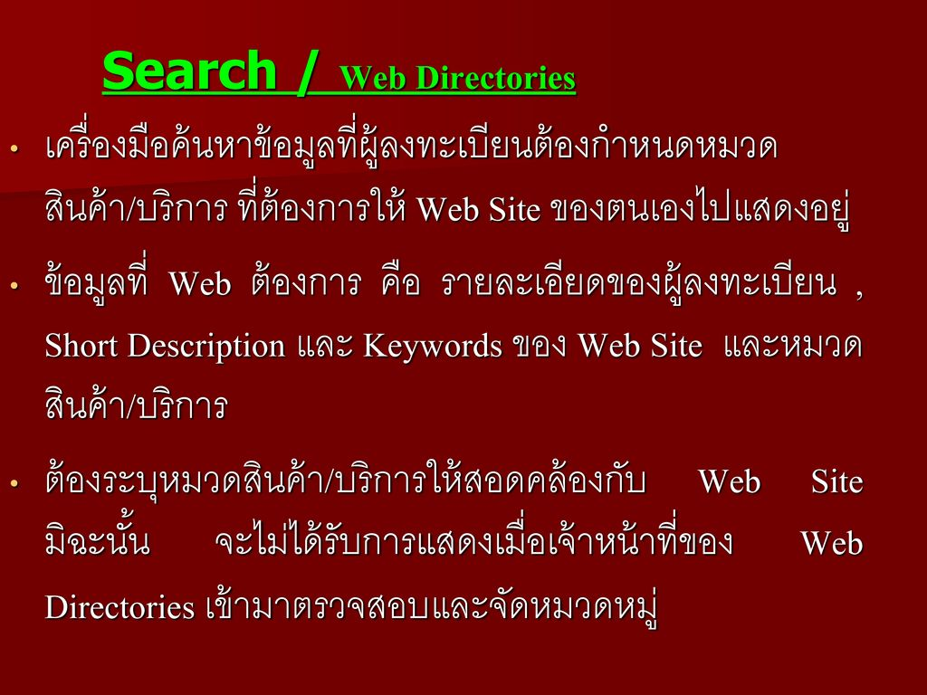 Search / Web Directories