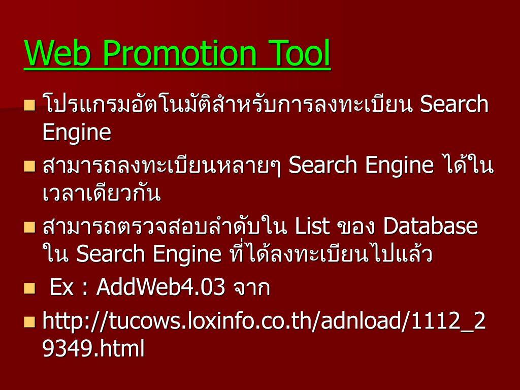 Web Promotion Tool โปรแกรมอัตโนมัติสำหรับการลงทะเบียน Search Engine