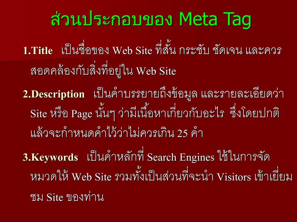 ส่วนประกอบของ Meta Tag