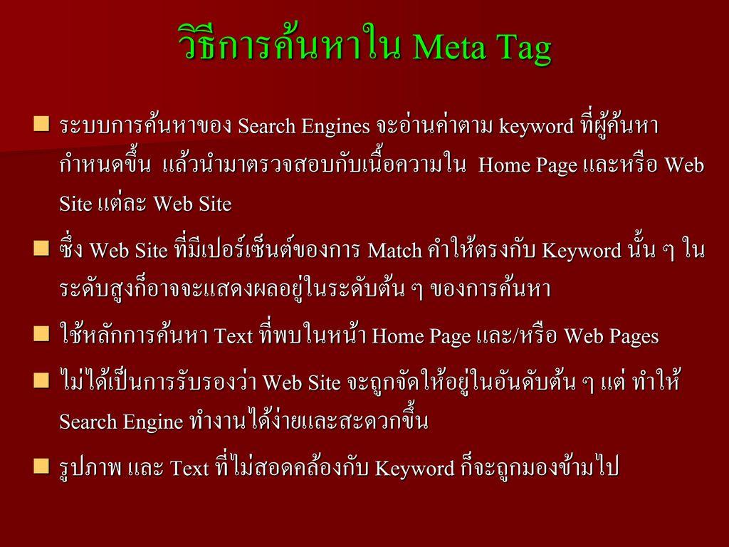 วิธีการค้นหาใน Meta Tag