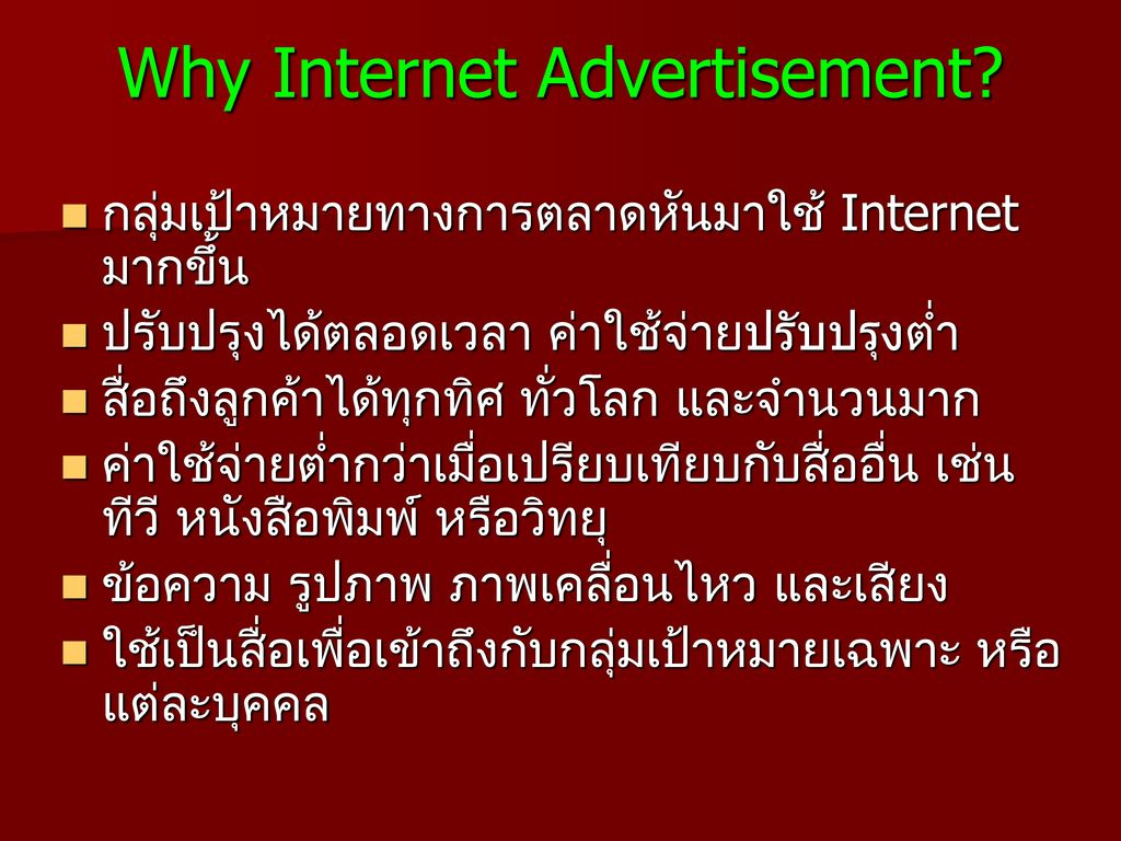 Why Internet Advertisement