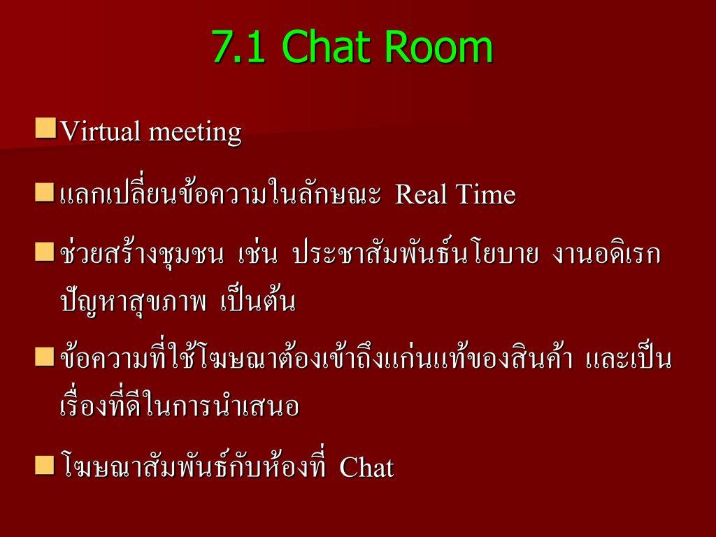 7.1 Chat Room Virtual meeting แลกเปลี่ยนข้อความในลักษณะ Real Time