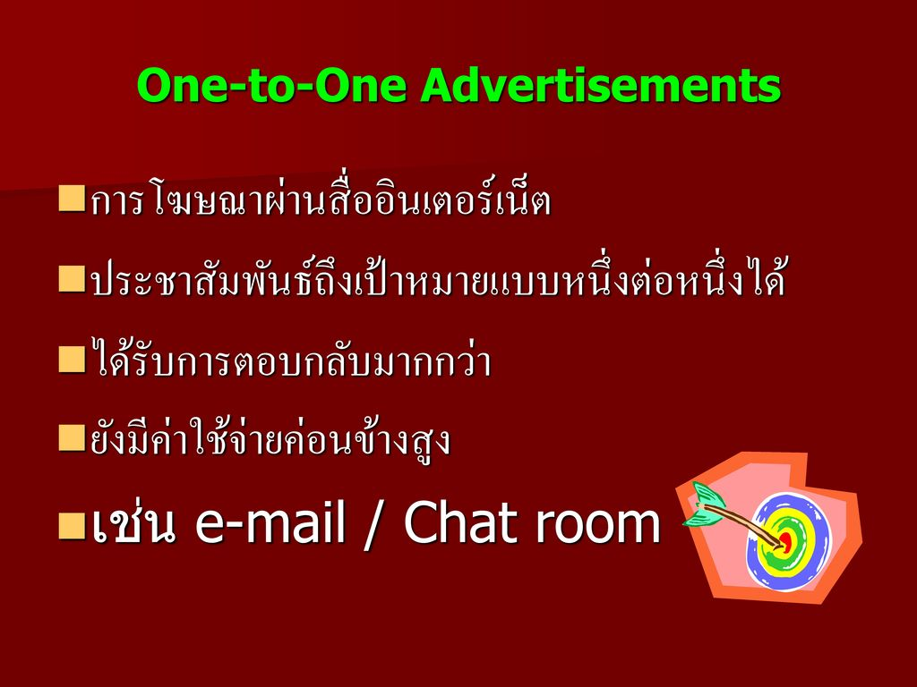 One-to-One Advertisements
