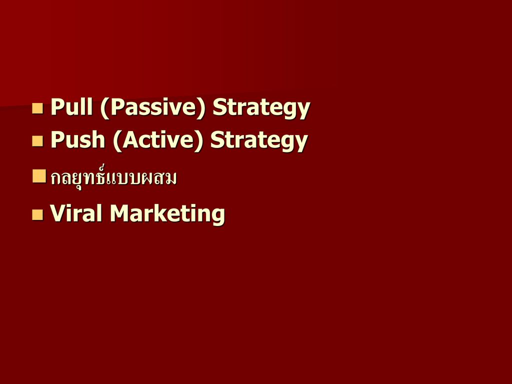 กลยุทธ์แบบผสม Pull (Passive) Strategy Push (Active) Strategy