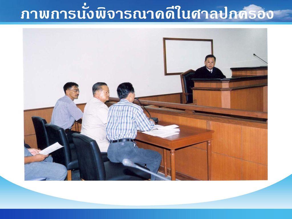 ภาพการนั่งพิจารณาคดีในศาลปกครอง