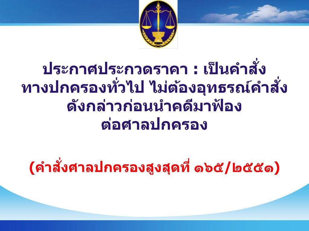 (คำสั่งศาลปกครองสูงสุดที่ ๑๖๕/๒๕๕๑)