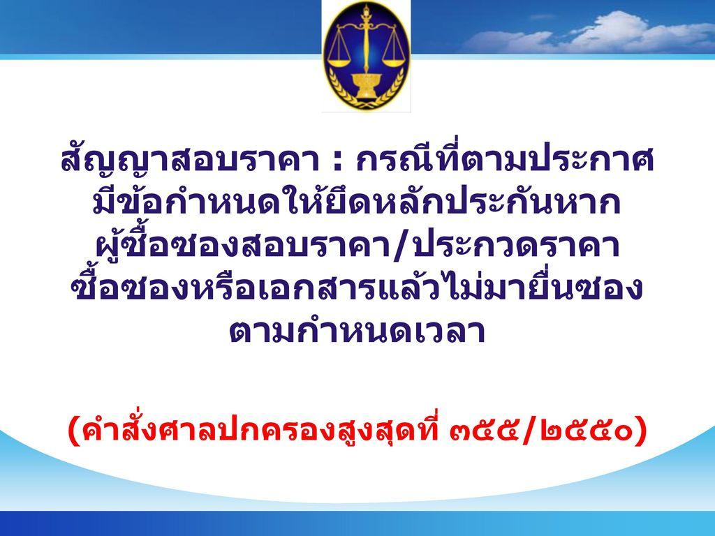 (คำสั่งศาลปกครองสูงสุดที่ ๓๕๕/๒๕๕๐)
