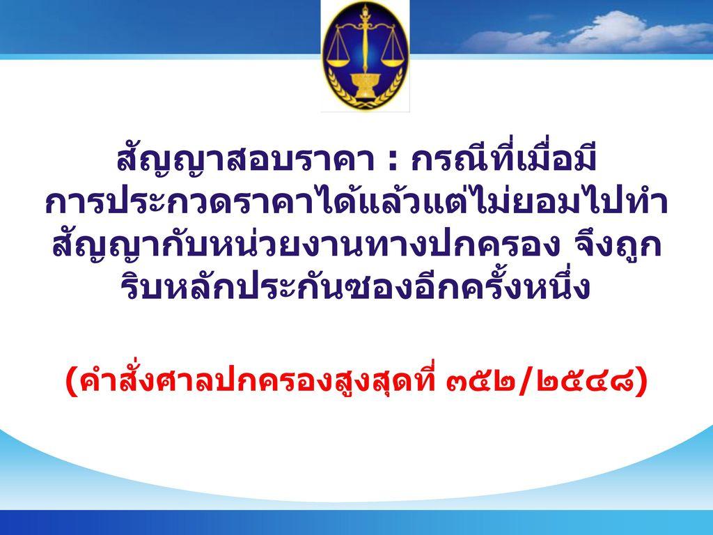 (คำสั่งศาลปกครองสูงสุดที่ ๓๕๒/๒๕๔๘)