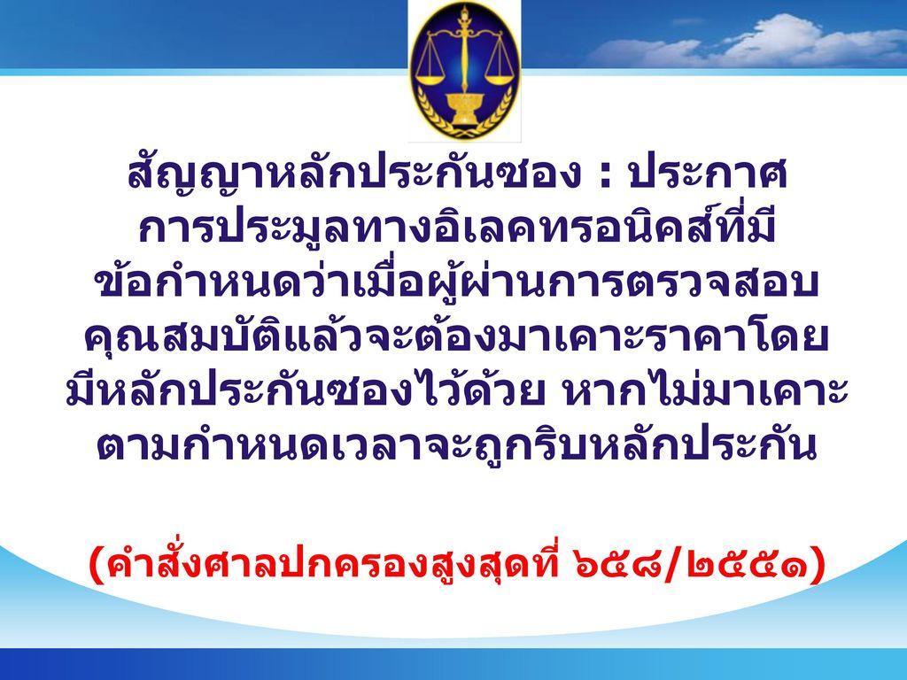 (คำสั่งศาลปกครองสูงสุดที่ ๖๕๘/๒๕๕๑)