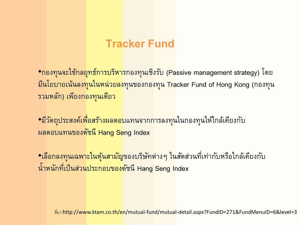 Tracker Fund