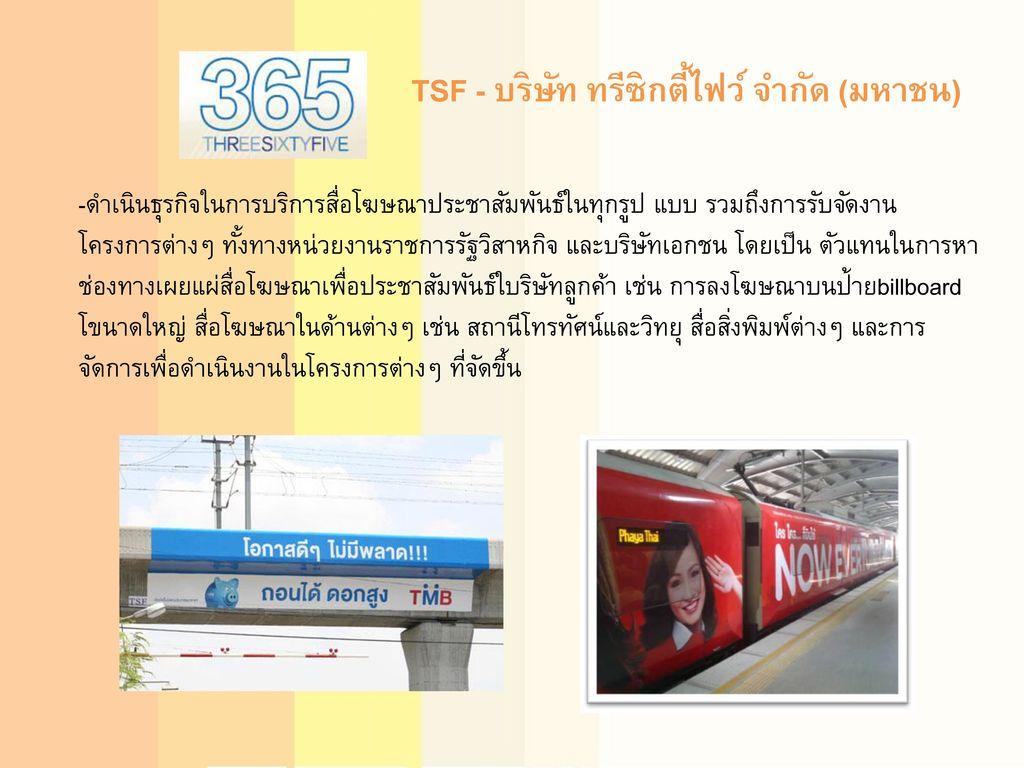 TSF - บริษัท ทรีซิกตี้ไฟว์ จำกัด (มหาชน)