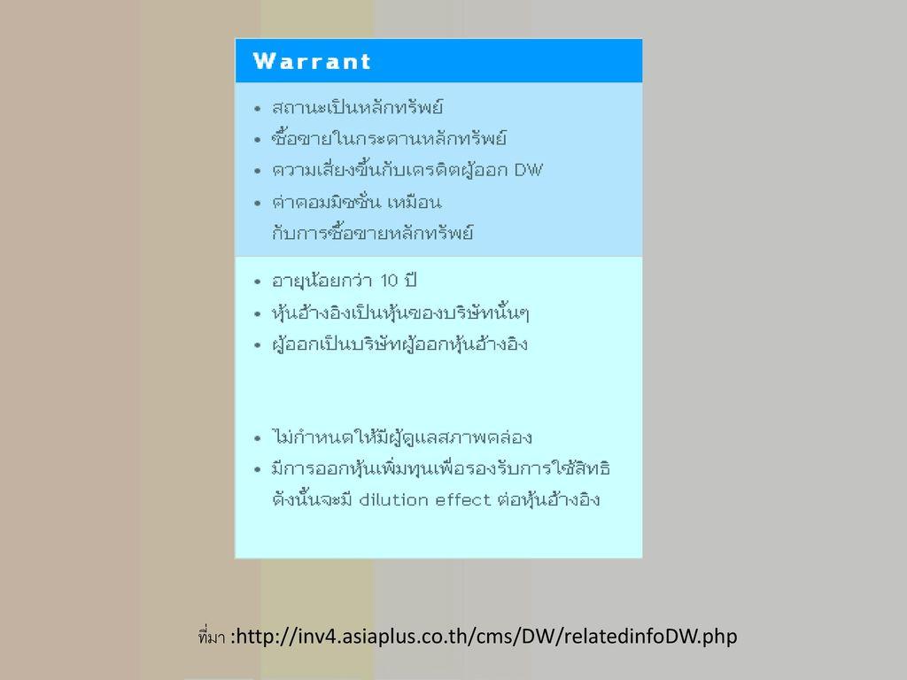 ที่มา :http://inv4.asiaplus.co.th/cms/DW/relatedinfoDW.php