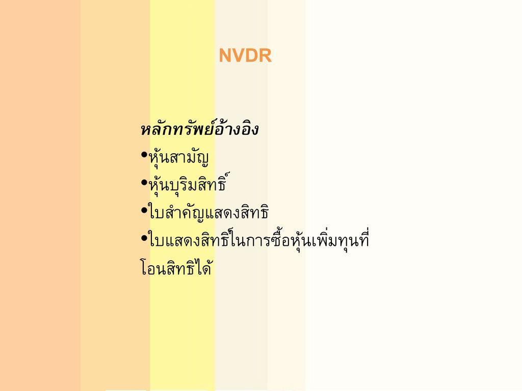 NVDR หลักทรัพย์อ้างอิง หุ้นสามัญ หุ้นบุริมสิทธิ์ ใบสำคัญแสดงสิทธิ