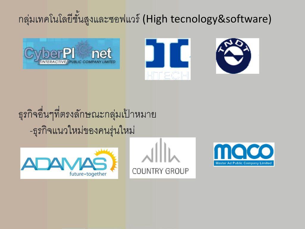 กลุ่มเทคโนโลยีชั้นสูงและซอฟแวร์ (High tecnology&software) ธุรกิจอื่นๆที่ตรงลักษณะกลุ่มเป้าหมาย -ธุรกิจแนวใหม่ของคนรุ่นใหม่
