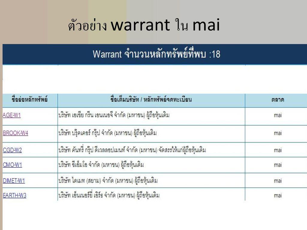 ตัวอย่าง warrant ใน mai