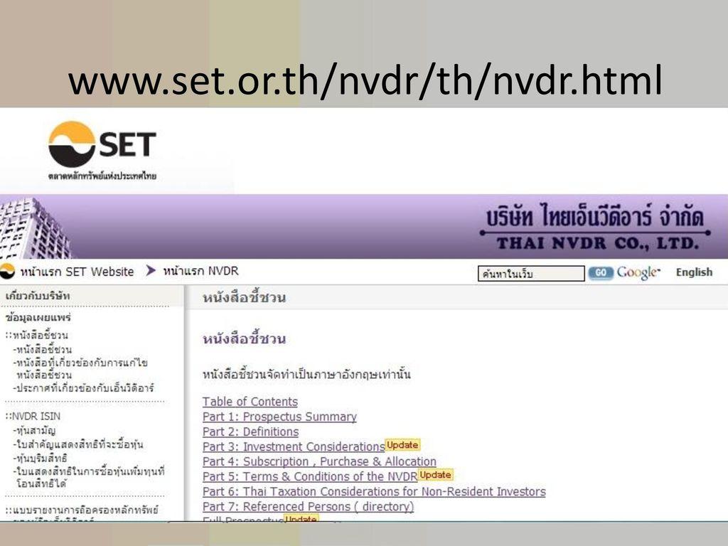 www.set.or.th/nvdr/th/nvdr.html