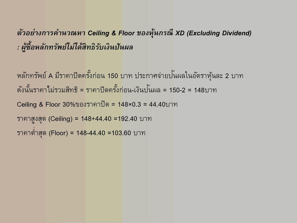 ตัวอย่างการคำนวณหา Ceiling & Floor ของหุ้นกรณี XD (Excluding Dividend)