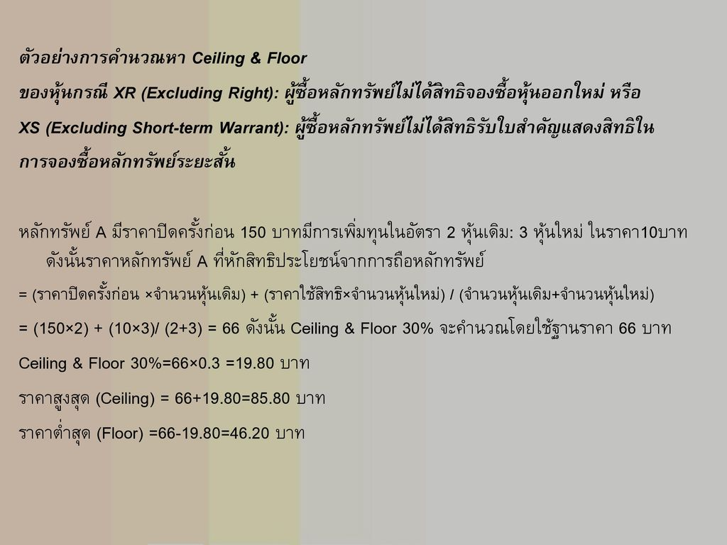 ตัวอย่างการคำนวณหา Ceiling & Floor
