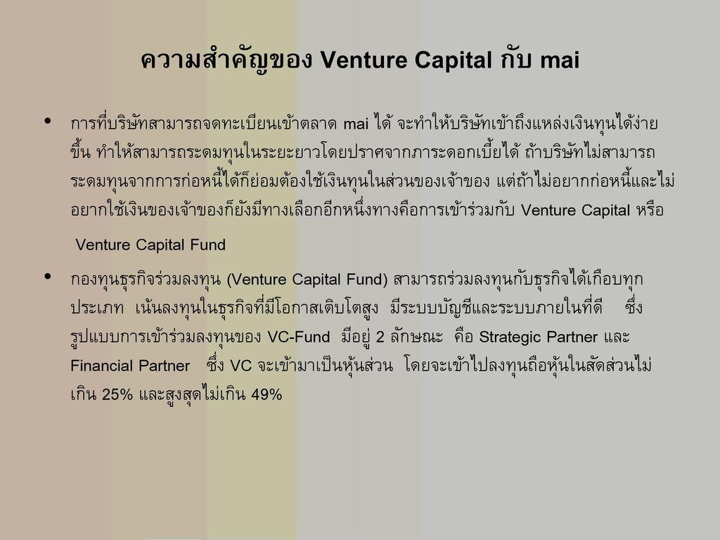 ความสำคัญของ Venture Capital กับ mai