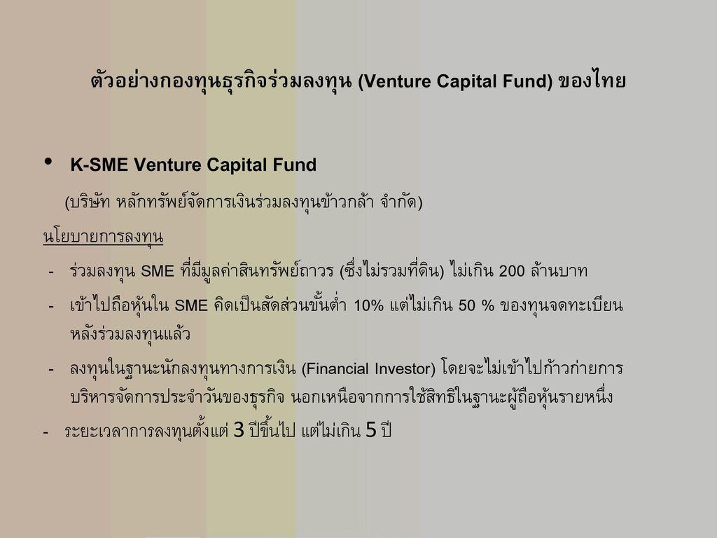 ตัวอย่างกองทุนธุรกิจร่วมลงทุน (Venture Capital Fund) ของไทย