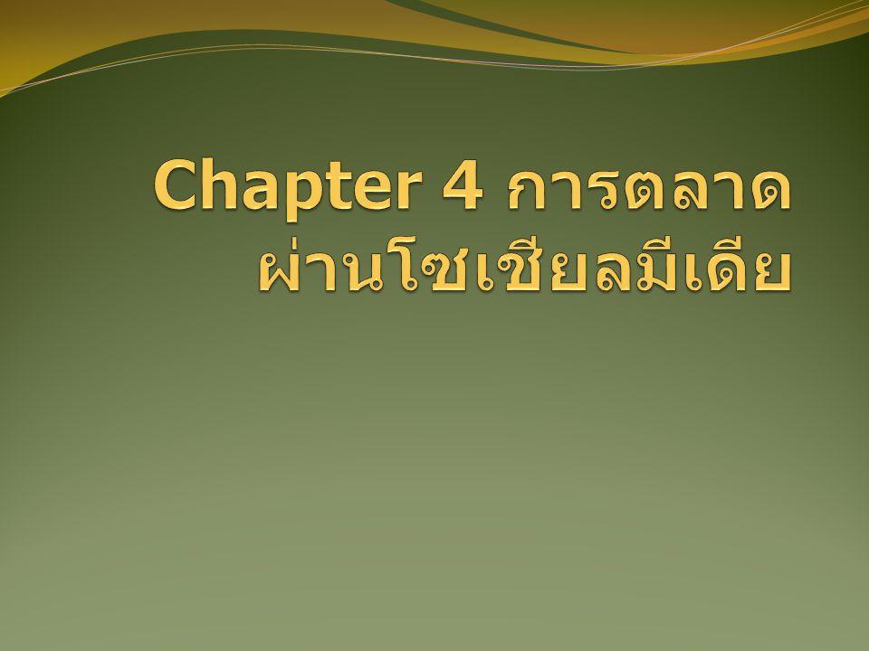 Chapter 4 การตลาด ผ่านโซเชียลมีเดีย