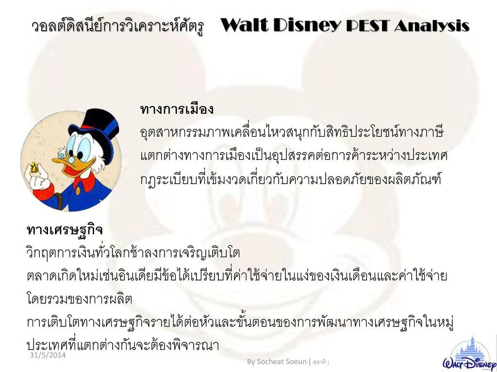 วอลต์ดิสนีย์การวิเคราะห์ศัตรู Walt Disney PEST Analysis