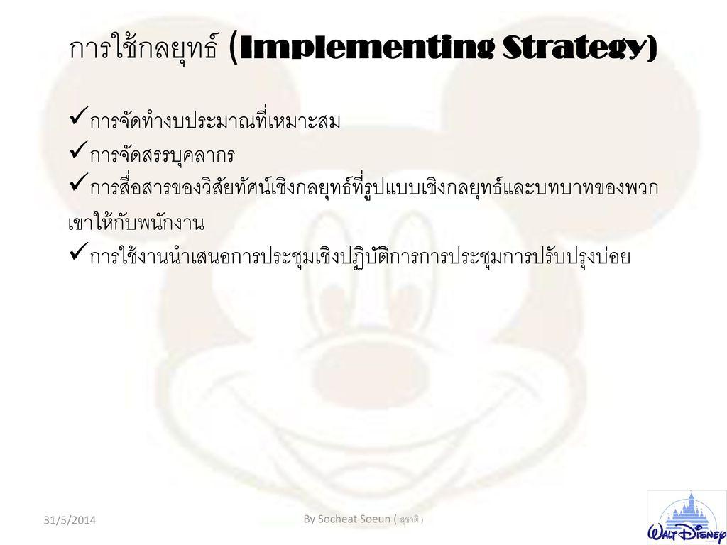 การใช้กลยุทธ์ (Implementing Strategy)