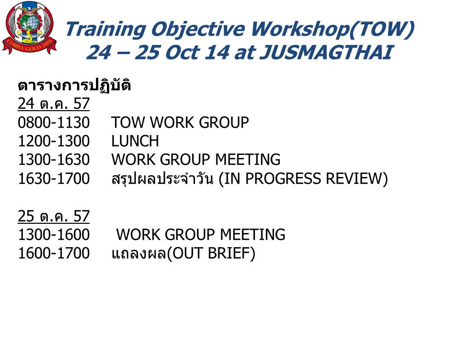 Training Objective Workshop(TOW)