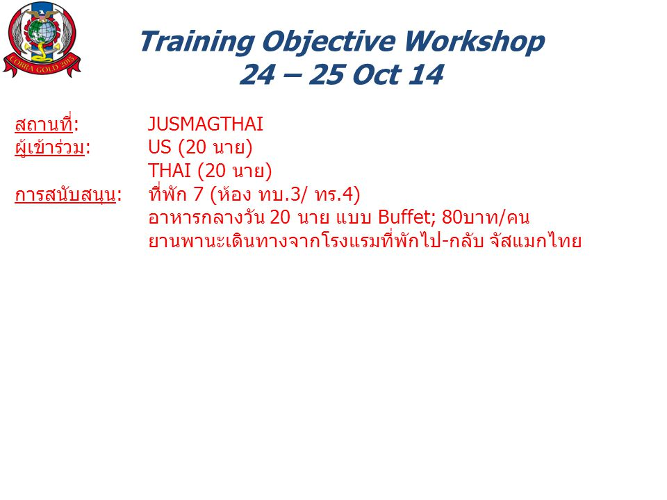 Training Objective Workshop