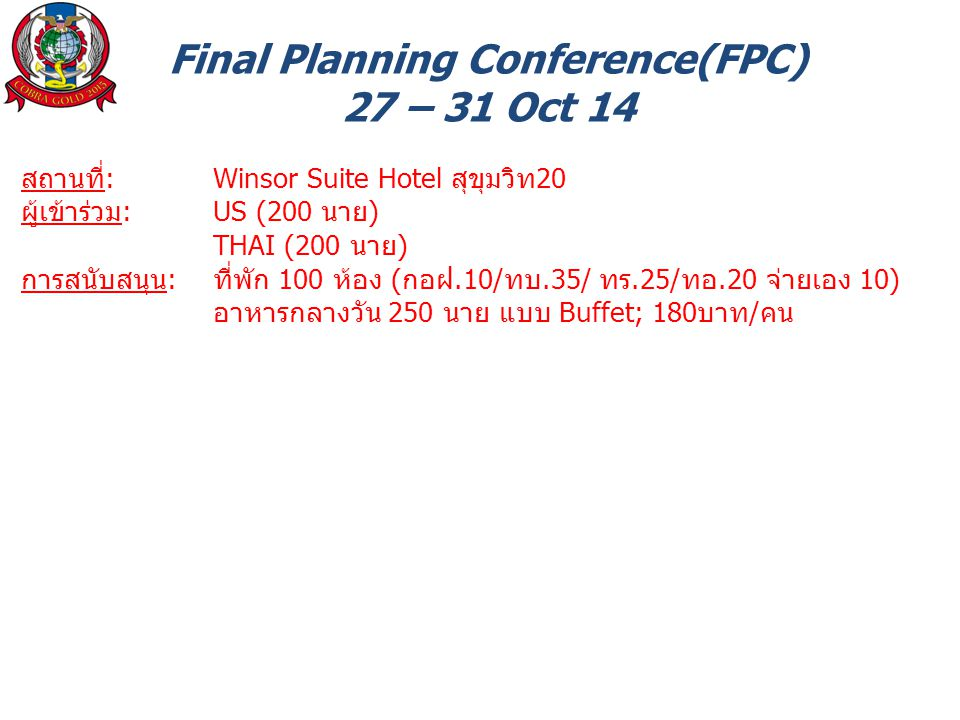 Final Planning Conference(FPC)