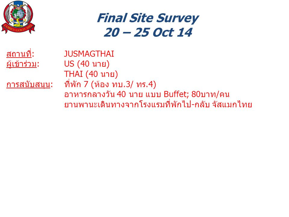 Final Site Survey 20 – 25 Oct 14 สถานที่: JUSMAGTHAI