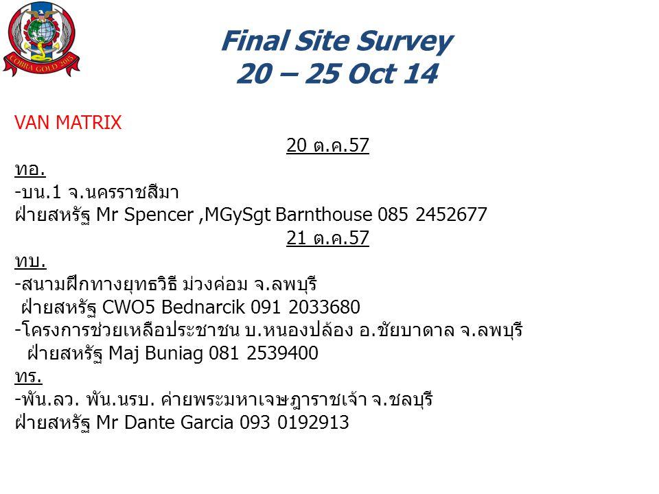Final Site Survey 20 – 25 Oct 14 VAN MATRIX 20 ต.ค.57 ทอ.