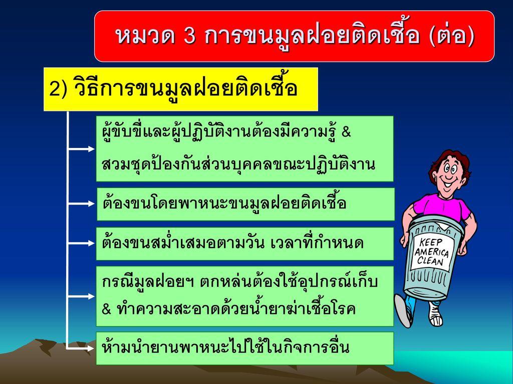 2) วิธีการขนมูลฝอยติดเชื้อ