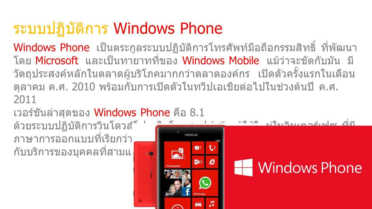 ระบบปฏิบัติการ Windows Phone