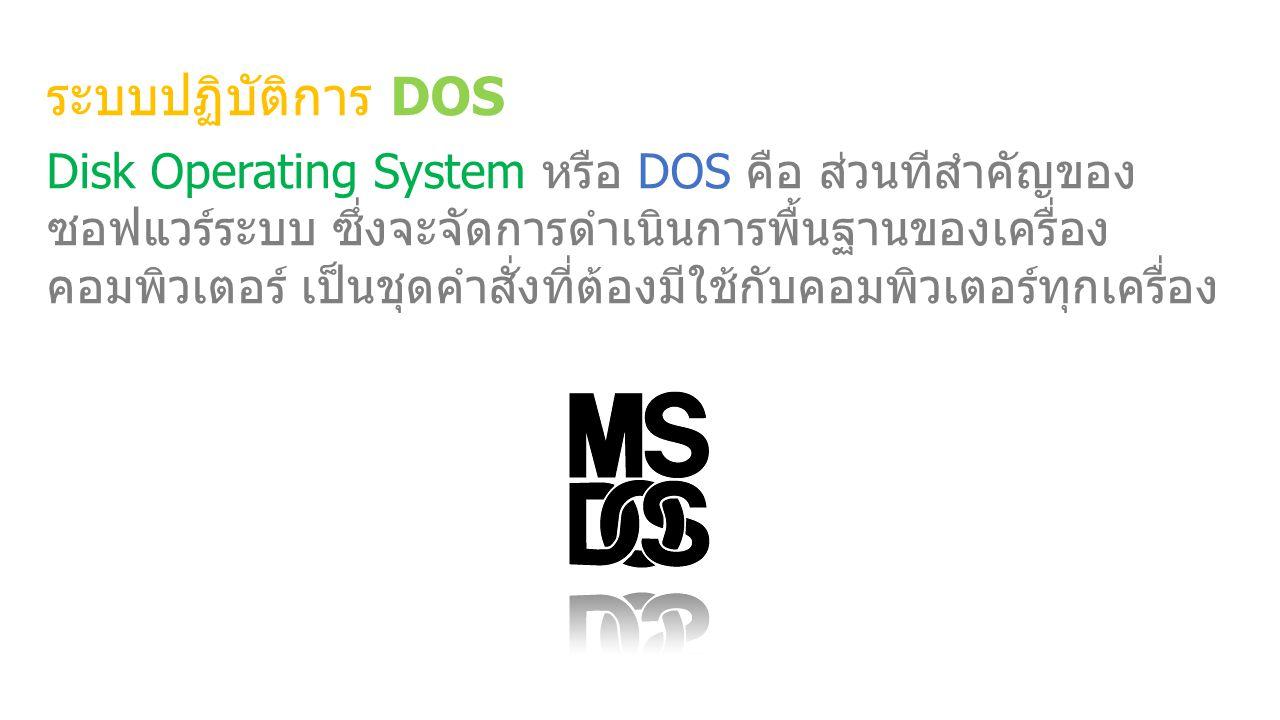 ระบบปฏิบัติการ DOS
