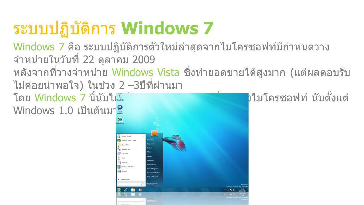 ระบบปฏิบัติการ Windows 7